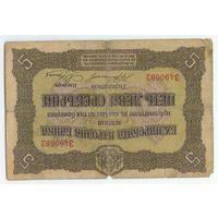 Болгария 5 лева серебром 1917 года. - Редкая -