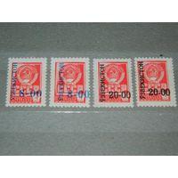 Узбекистан 1993 Надпечатка Разновидн. Mi:UZ 15 -16