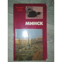 Минск. 1982
