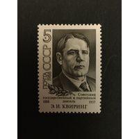 100 лет Квирингу. СССР,1988, марка