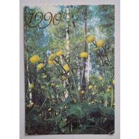 Календарик.1990. лесные цветы.