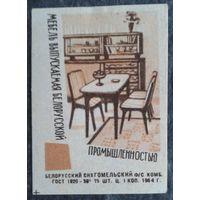 Спичечные этикетки. Мебель, выпускаемая белорусской промышленностью. 9 штук 1964 г. Корич цвет.