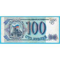 W: Россия 100 рублей 1993 / Вз 5354041