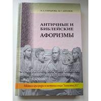 Античные и библейские афоризмы
