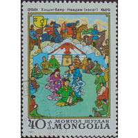 Монголия. 1981г. Праздники. (АНД