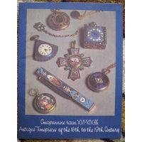 Старинные часы XVI - XIX веков. Брошюра.