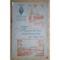 Туристские маршруты на 1961 год.