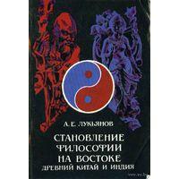 Лукьянов А.Е. Становление философии на Востоке (Древний Китай и Индия)