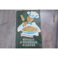Книга - Мучные и крупяные изделия