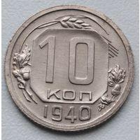 10 копеек 1940 г. СОСТОЯНИЕ!!!