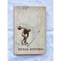Легкая атлетика, учебник, 1974