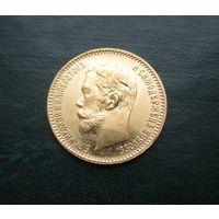 5 рублей 1901 г.  Ф З