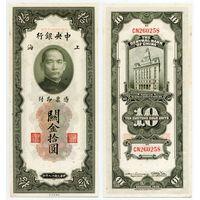 Китай. 10 золотых единиц (образца 1930 года, P327, UNC)