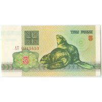 3 рубля ( выпуск 1992 ) серия АТ, UNC