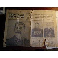 Газета. Советская Беларусь 1952 г. Сталин.
