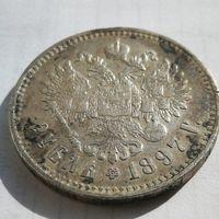 1 рубль 1897г **