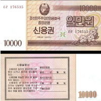 Северная Корея 10000 вон. Облигация Центрального банка КНДР (на предьявителя) 2003 UNC