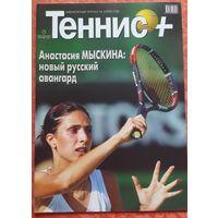 "Журнал ""Теннис+"" 2003 номер 3"