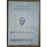 Праграма. Театр iмя Янкi Купалы. А.Макаенак. Трыбунал. 1973 г.