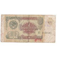 1 рубль 1991 год серия БТ 3422561. Возможен обмен