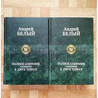 Андрей Белый - Полное собрание сочинений в двух томах (редкость)