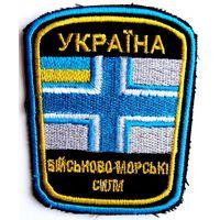Шеврон Военно-морских сил Украины (распродажа коллекции)