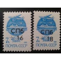 Россия 1992 надпечатка СПб Локальный выпуск