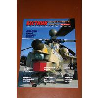 Вестник воздушного флота  номер 4 1995 год
