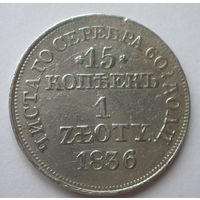 15 копеек  1 злот 1836