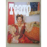 "Журнал ""Театр"" (#11-1988)"