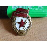 Знак Гвардия СССР времён войны.