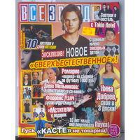 """Журнал """"Все звезды"""" No 18(344) 2012"""