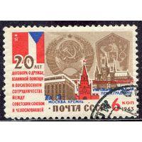 СССР 1963.. Договор с Чехословакией