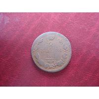 2 копейки 1820 года Российская Империя ЕМ НМ