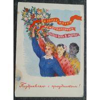 Юдин М. С праздником 8 марта. 1959 г. ПК прошла почту.