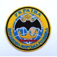 Шеврон  военно-морской разведки ВМС Украины, г.Севастополь, до 2014г (распродажа коллекции)