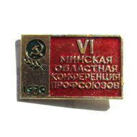1970 г. 6 Минская областная конференция профсоюзов