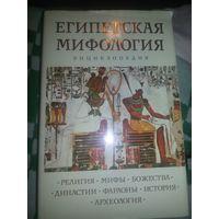 Египетская мифология энциклопедия Эксмо