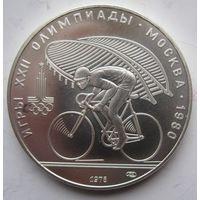 СССР. 10 рублей 1978 Велосипедный спорт. Серебро. 346