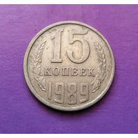 15 копеек 1989 СССР #02