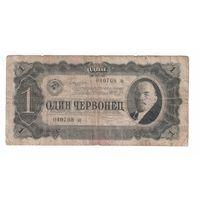 1 червонец 1937 года    040708 оа (две маленькие буквы и красивый номер)
