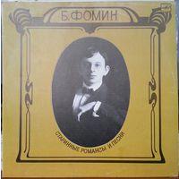 LP Борис Фомин - Старинные песни и романсы (1990)
