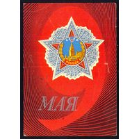 СССР ДМПК 1974 9 Мая  Орден Победы /прошла почту/