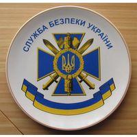 Тарелка. Служба безопасности Украины.