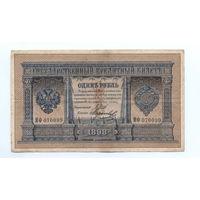 1 рубль 1898 г. Шипов - Морозов   (ИФ-070099)