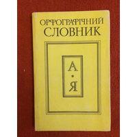 Головощук С.И. Орфографический словарь (на украинском языке)