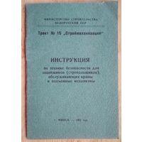 Инструкция по технике безопасности для зацепщиков. 1961 г.