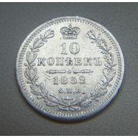 10 копеек 1852 СПБ ПА
