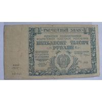 50000 рублей 1921