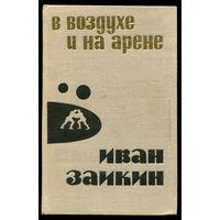 Иван Заикин. В воздухе и на арене. 1965 (Д)